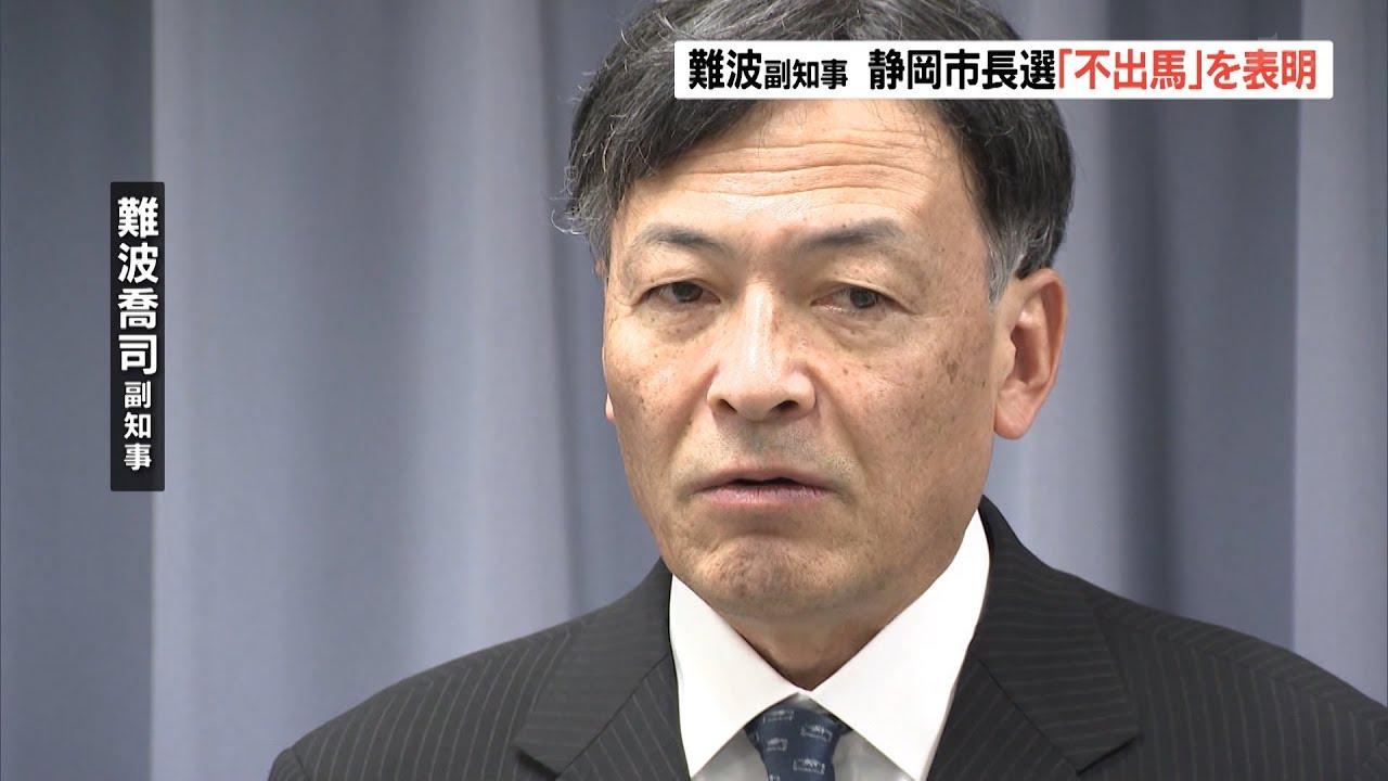 難波副知事 不出馬を表明 4月の...