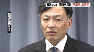 難波副知事 不出馬を表明 4月の静岡市長選めぐり