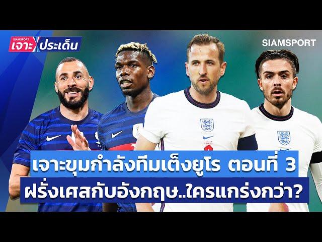 เจาะขุมกำลังทีมเต็งยูโร ตอน 3 : อังกฤษ / ฝรั่งเศส l Siamsport เจาะประเด็น