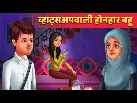 व्हाट्सअपवाली होनहार बहु  - Hindi Stories & Fairy Tales