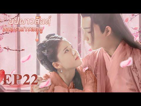 [ซับไทย]ซีรีย์จีน | บุปผาวสันต์ จันทราสารทฤดู(Love Better Than Immortality)| EP.22|ซีรีย์จีนยอดนิยม