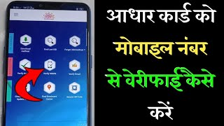 How To Verify Aadhar Card With Mobile Number || Aadhaar Ko Mobile No Se Verify Kaise Kare
