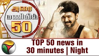 TOP 50 news in 30 minutes | Night 21-06-2017 Puthiya Thalaimurai TV News