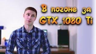 в погоне за GTX 1080Ti / GTX 760 тест в играх