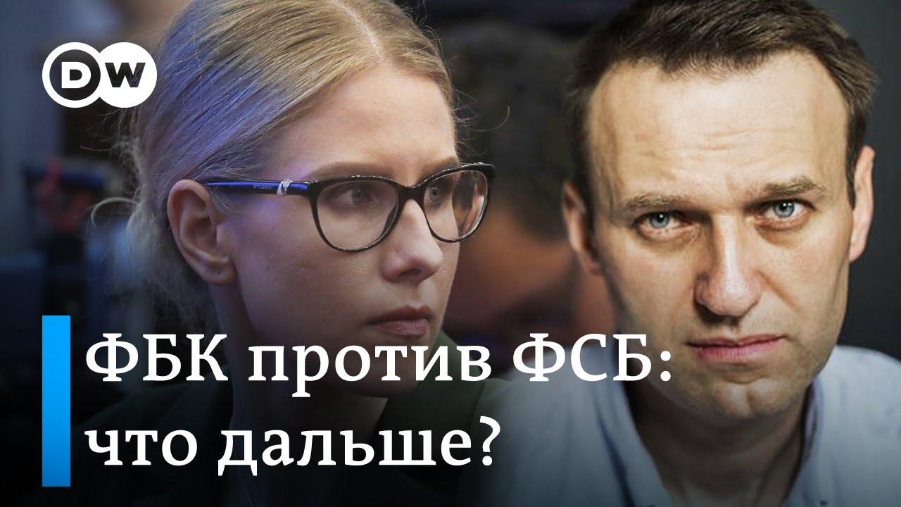 Любовь Соболь и Иван Жданов из ФБК против вероятных отравителей Навального из ФСБ: что дальше?