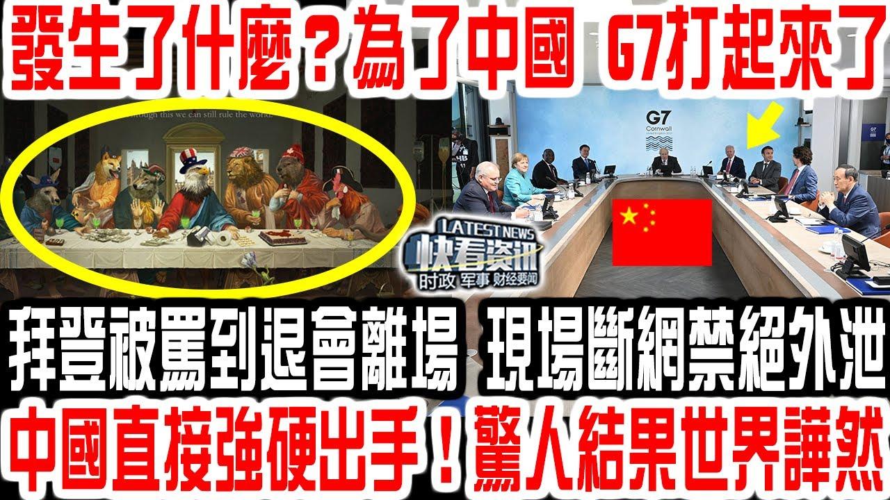 發生了什麼?為了中國,G7打起來了!拜登被罵到退會離場,現場一片混亂斷網禁絕不利消息外泄!中國直接強硬出手!驚人結果世界目瞪口呆!