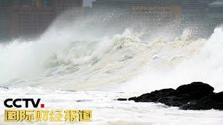 《国际财经报道》中央气象台今晨发布台风蓝色预警 20190731 | CCTV财经