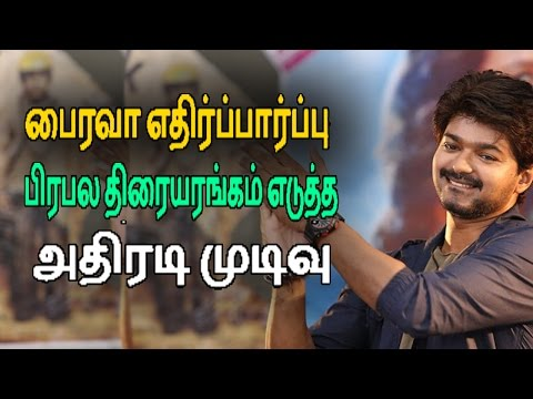 1st Time in History Most Popular Theater Make Censor For Bairavaa