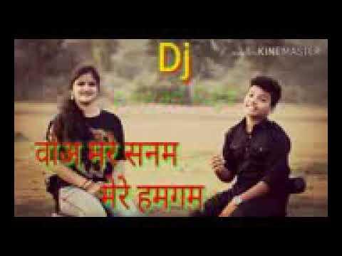 O Mere Sanam Mere Hamgam Dj Song Hindi Dj Pawan Raja Rampur Chit