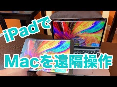 方法iPadやiPhoneからMacを遠隔操作できるアプリ・VNC Viewerのインストールと設定方法