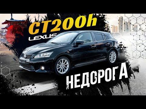 Lexus CT200h Hybrid по цене Prius 30😱 Дёшево, но богато🤤 Правый руль ❤️