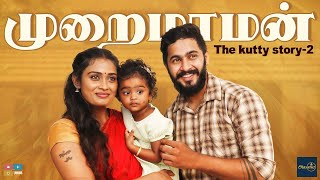 Muraimaman The Kutty Story Part-2 | Poornima Ravi | Araathi | Tamada Media
