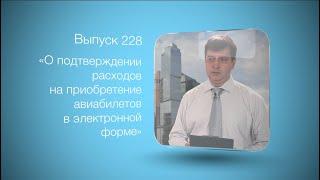 Вестник ИРСОТ 228. О подтверждении расходов на приобретение авиабилетов в электронной форме