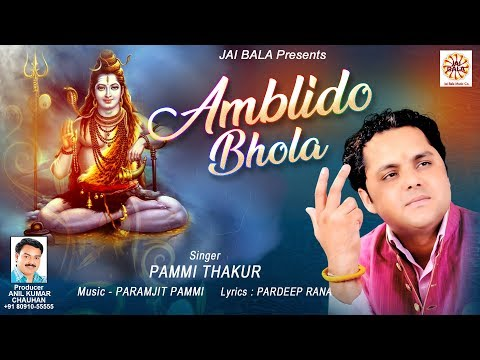 Amblido Bhola (Full Video) || Pammi Thakur || Jai Bala Music || New Latest Shiv Bhajan 2018