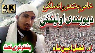 FAzal Amin Shah New HD Nat - Khas Pa Tandi Rata Devbandi Olekai