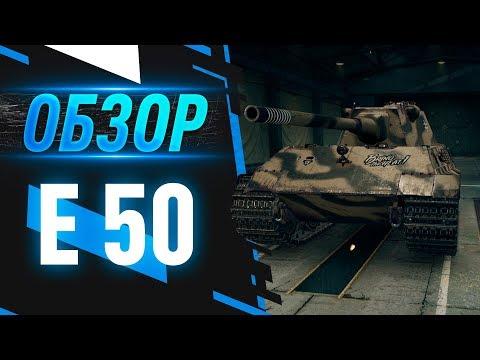 Е 50 обзор танка | е 50 ГАЙД