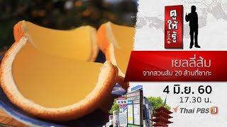 ดูให้รู้ : เยลลี่ส้ม จากสวนส้ม 20 ล้านที่ซากะ (4 มิ.ย. 60)
