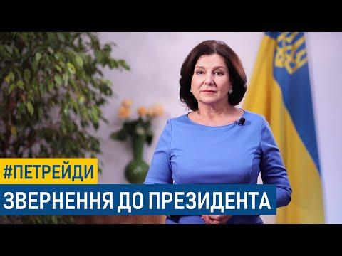 Обращение к Президенту Украины Петру Порошенко | Богословская Инна - Видео из ютуба