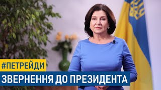 Обращение к Президенту Украины Петру Порошенко   Богословская Инна