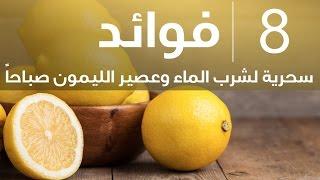 8 فوائد سحرية لشرب الماء وعصير الليمون صباحاً