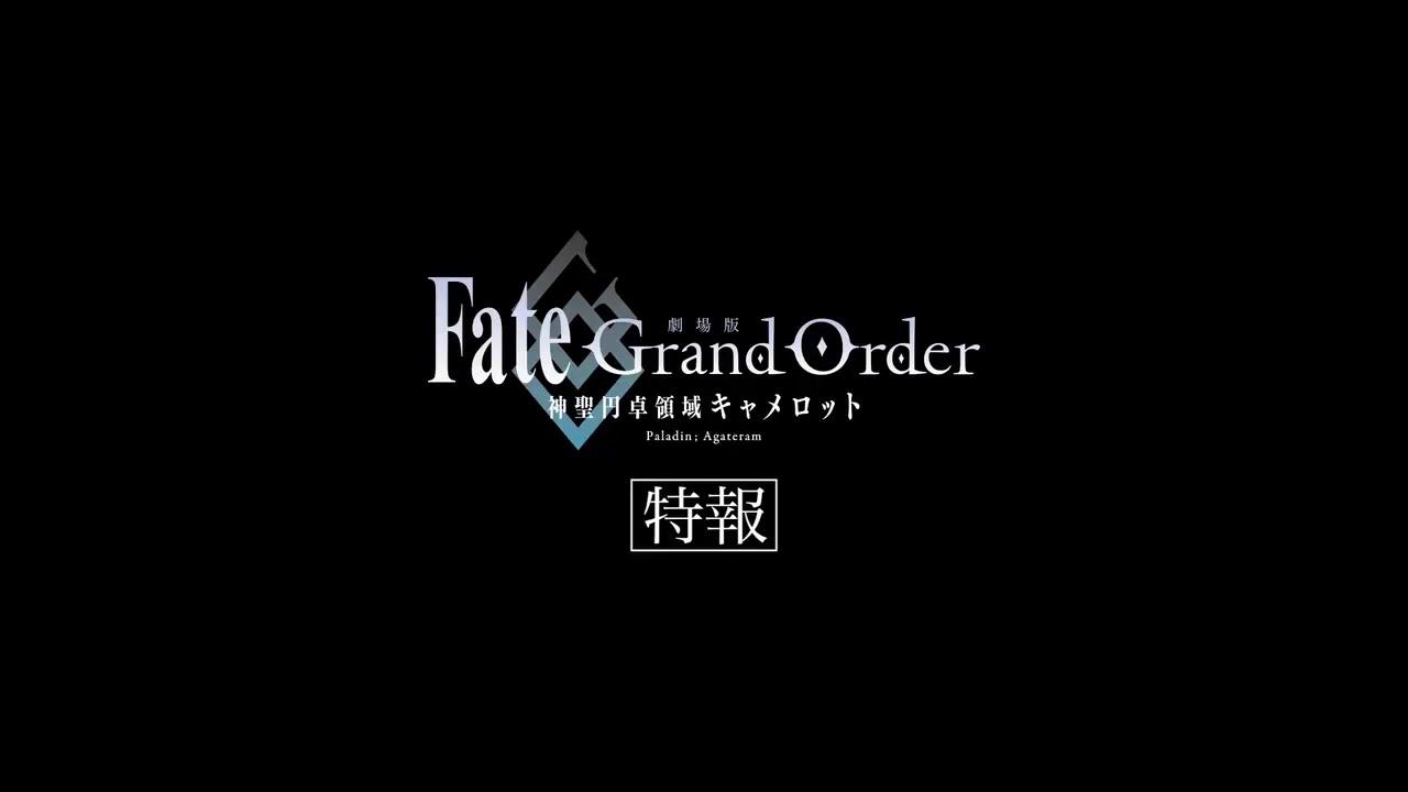 #NEWS - Novo Trailer de Fate/Grand Order Shinsei Entaku Ryōiki Camelot