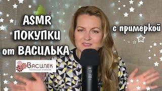 АСМР Розпакування з Приміркою від ВОЛОШКА / asmr haul/ асмр покупки