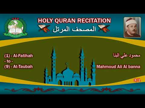 Holy Quran Complete - Mahmoud Ali Al banna 3/1 محمود علي البنا