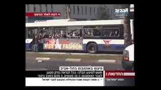 إنفجار حافلة في تل أبيب