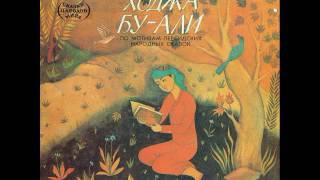 �������� ���� Ходжа Бу-Али. Персидская народная сказка. С52-19787. 1983 ������