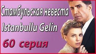 «Стамбульская невеста / Istanbullu Gelin» – 60 серия, описание и фото #звезды турецкого кино