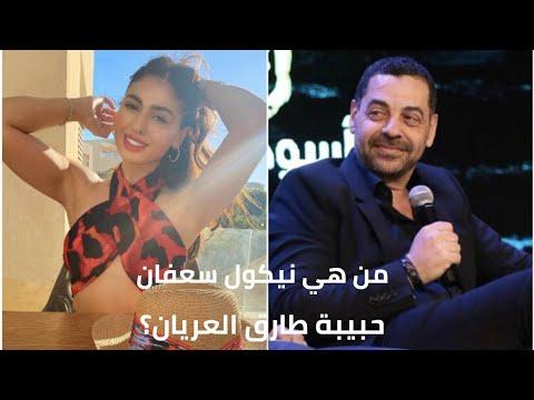 حسناء ارمنية سورية تصغره بـ 30 عاما.. من هي نيكول سعفان حبيبة طارق العريان ؟