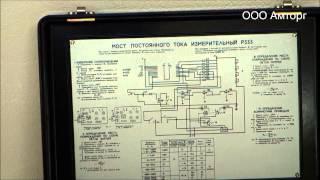 Измерительный мост постоянного тока Р333. Видео обзор прибора