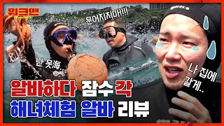 Jang Sung Kyu Catches Seafood As A Jeju Diver (feat. Guesthouse Reunion) | Workman ep.66
