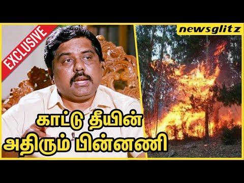 தீ பிடித்தது எப்படி ? அதிரும் பின்னணி : Sundarrajan gives a Shocking Report on Theni Forest Fire