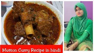 Mutton Curry Recipe || गोश्त का सालन || Mutton masala gravy || FULL THAALI  Mutton recipe