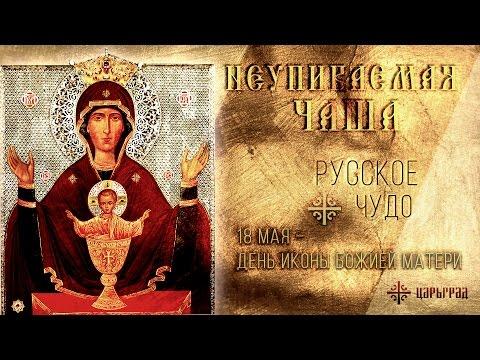 Икона Божией Матери Неупиваемая Чаша: история