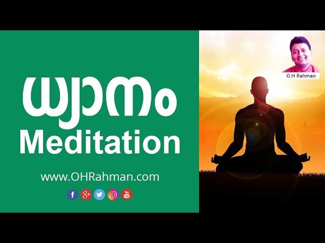 ധ്യാനം | meditation for healthy life and peace of mind.