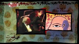 Kadeyet Am Ahmed  - Omar Khairat قضية عم أحمد - عمر خيرت