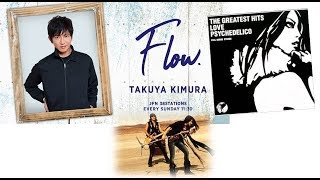 【Radio archive】 木村拓哉 Flow supported by GYAO! Flow 第 二十四...