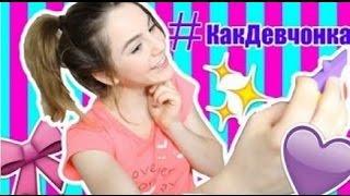#КакДевчонка Для канала Девчат ♥ l ВидеоАрхив Марьяна Ро