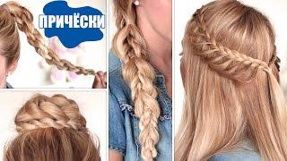 Причёски на 1 сентября, в школу БЫСТРО И ЛЕГКО ★ На каждый день, средние/длинные волосы