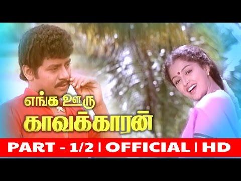 ENGA OORU KAVAKARAN | Part - 1/2 | Tamil Old Movies | HD | Ramarajan, Gouthami, Senthil,