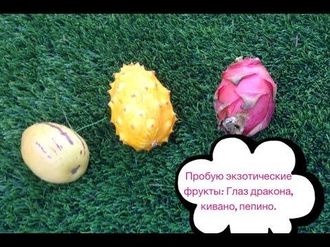 🌟Пробую экзотические фрукты: Глаз дракона, кивано, пепино.🌟
