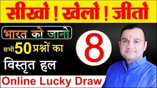 BHARAT KO JAANO | TEST #8 | Detailed Solution And Online Live Lottery By Nirmal Sir