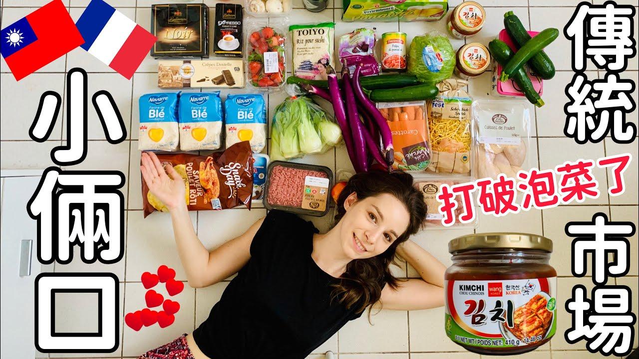 【台法小倆口】我們的買菜日常:法國傳統市場走走 結帳 打破泡菜了 ♡ International Couple:French Market, We Broke a jar of Kimchi