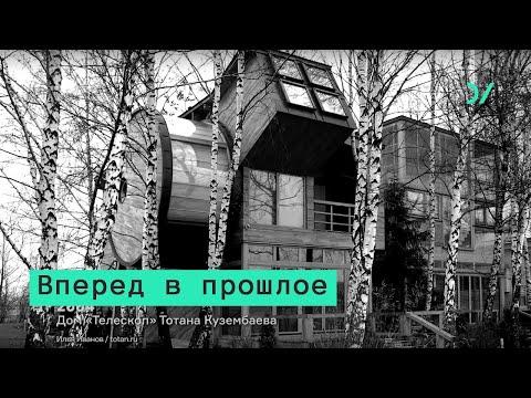 Об образах будущего в постсоветской архитектуре – Григорий Ревзин