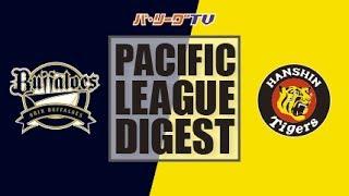 バファローズ対タイガース(京セラドーム大阪)の試合ダイジェスト動画。 ...