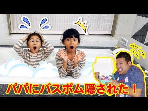 ホテルの部屋でパパにバスボム隠された!!!お風呂で海外のバスボムhimawari-CH