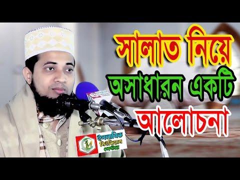 Maulana fakhruddin Helali New Islamic Waz 2018