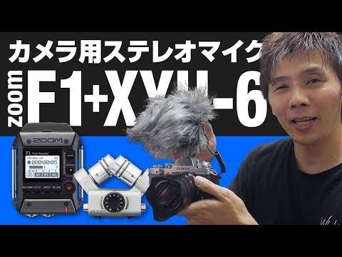 【Zoom F1+XYH-6】カメラ用のステレオマイクが欲しかったのです